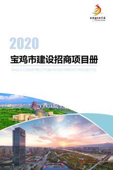 看中国,来宝鸡 | 2020宝鸡市建设招商项目册电子刊物