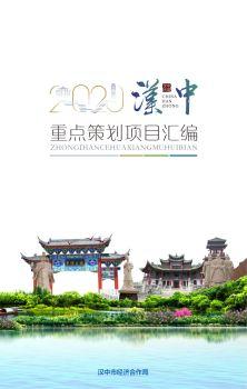 两汉三国,真美汉中 | 陕西省汉中市重点招商引资项目电子杂志