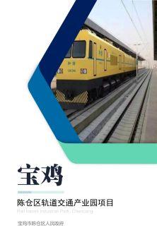 宝鸡市陈仓区轨道交通产业园项目电子书