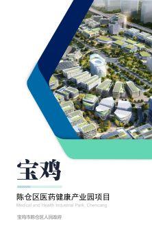宝鸡市陈仓区医药健康产业园项目电子杂志