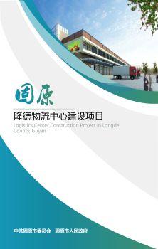 创新永固,宜商之原 | 固原市隆德物流中心建设项目zh 电子书制作软件
