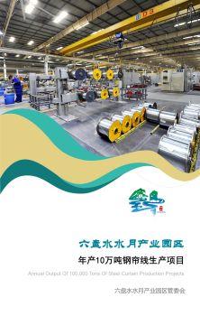六盘水水月产业园区年产10万吨钢帘线生产项目电子画册