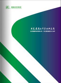 北京展建(展建木作系统)公司手册