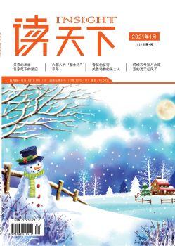 《读天下》小学版2021年1月刊 电子书制作软件
