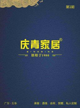 庆青家居  品牌联盟  工厂直销  全国连锁电子画册