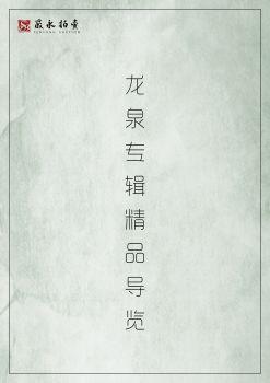 龍泉專輯精品導覽 電子書制作軟件
