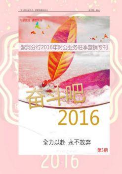 漯河分行2016年对公业务旺季营销专刊第3期电子刊物