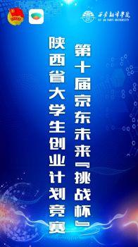 """第十届京东未来""""挑战杯"""" 陕西省大学生创业计划竞赛电子书"""