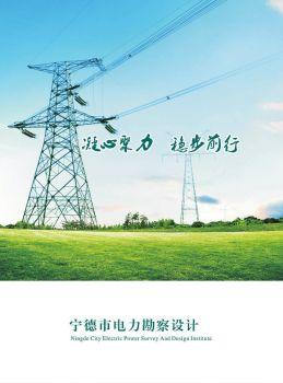 宁德市电力勘察设计电子画册