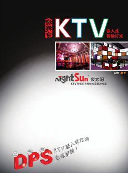 夜太阳微舞台2018KTV产品画册