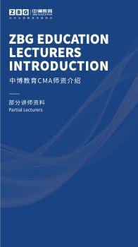 中博教育-CMA师资介绍,数字画册,在线期刊阅读发布