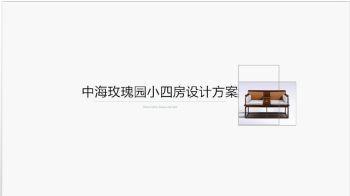 中海玫瑰园高层小四房设计方案电子画册
