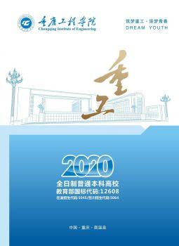 重庆工程学院2020年招生指南电子宣传册
