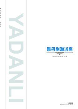 2019雅丹利淋浴房 电子书制作平台