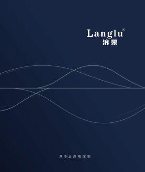 2019浪露電子畫冊,在線數字出版平臺