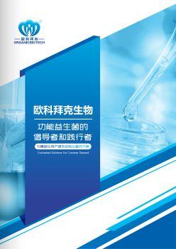 欧科拜克产品手册
