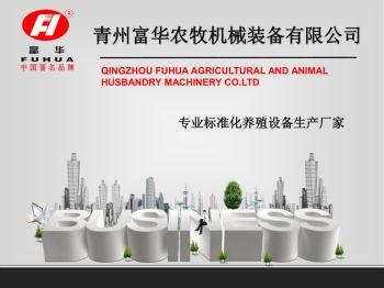 青州富华农牧机械装备有限公司画册