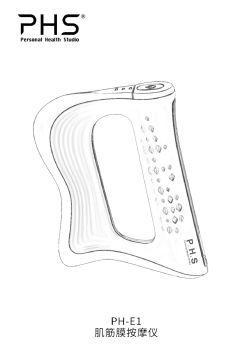 PHS肌筋膜按摩器产品说明书电子刊物