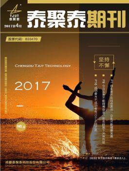 泰聚泰电子期刊(20170915)手机阅读