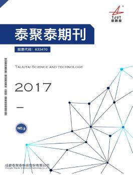 泰聚泰企业期刊(20170713)