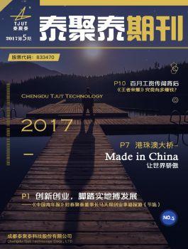泰聚泰电子期刊(20171016)手机阅读
