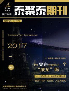 泰聚泰电子期刊(20170810)手机阅读