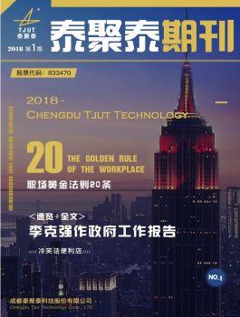 企業期刊2018.03.08