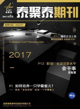 泰聚泰电子期刊(20180131) 手机阅读