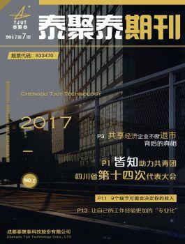 泰聚泰电子期刊(20180105)手机阅读