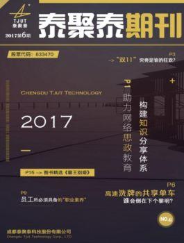 泰聚泰电子期刊(20171124)手机阅读