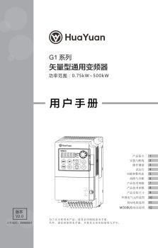 G1系列矢量型通用变频器用户手册