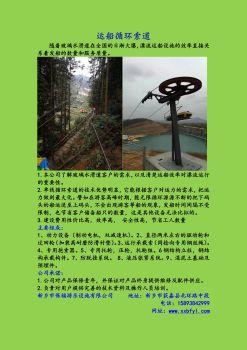 新乡市保福游乐设施有限公司电子画册