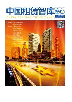 《中国租赁智库》月刊2018第二期