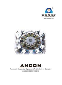 安肯自动化机械图册