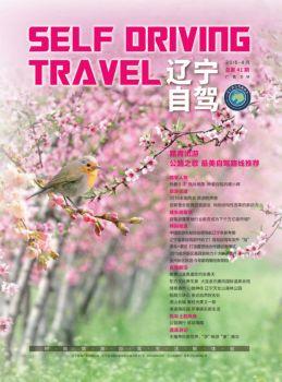《辽宁自驾》2016-4月刊