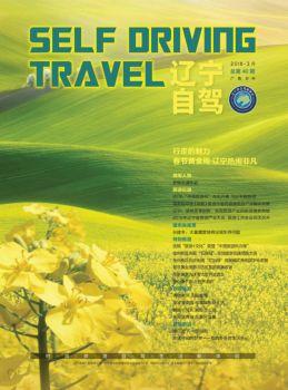 《辽宁自驾》2016-3月刊