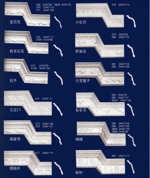 金桥石膏线电子画册
