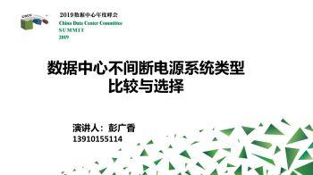 数据中心不间断电源系统类型比较与选择-彭广香