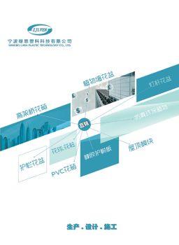 绿恩科技2019产品画册 电子书制作平台