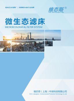 维态斯®微生态滤床 电子书制作软件
