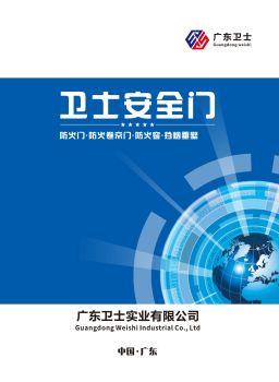 广东卫士产品彩页图册