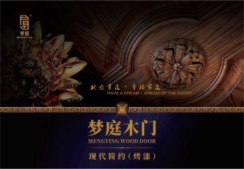 梦庭木门3现代简约(烤漆)电子画册