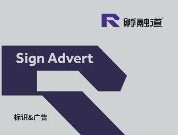 孵融道® 标识&广告宣传画册