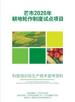 德宏绿之源生物科技有限公司 电子书制作软件