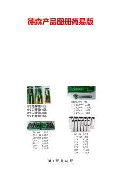 德森产品图册简易版5.111dva