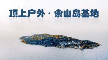 2018版【顶上户外】余山岛基地,在线电子相册,杂志阅读发布