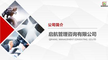 公司簡介--深圳市啟航管理咨詢有限公司2019版電子畫冊
