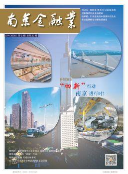 《南京金融业》2020年第2期电子杂志