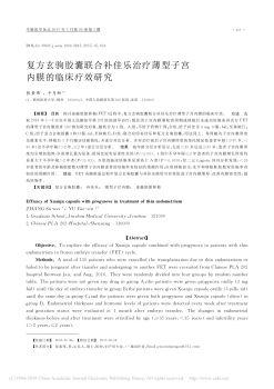 复方玄驹胶囊联合补佳乐治疗薄型子宫内膜的临床疗效研究电子画册