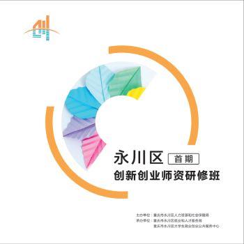 师资培训画册14(线装版式)
